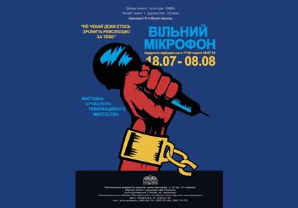 """С 18 июля по 8 августа в Музее книги и книгопечатания Украины пройдет выставка про Майдан """"Весільний мікрофон"""""""