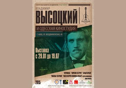 Открытие выставки «Владимир Высоцкий и Одесская киностудия» в Галерее ВЫСОЦКИЙ на Воздвиженке