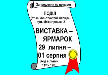 C 29 июля по 1 августа в Детском Театре на Подоле пройдет выставка-ярмарка промышленных товаров