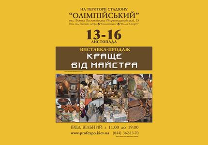 Выставка керамики и хендмейда Найкраще вiд майстра с 13 по 16 ноября