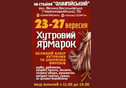 """23-27 сентября на НСК Олимпийский пройдет меховая выставка-ярмарка  """"Хутровий ярмарок"""" e182c521589bf"""