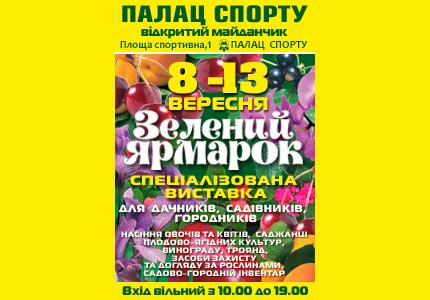 """С 8 по 13 сентября на открытой площадке перед Дворцом Спорта пройдет выставка """"Зелений ярмарок"""""""