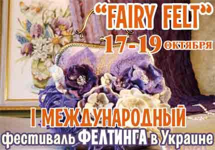 17-19 октября в МВЦ пройдет Международный фестиваль фелтинга «FAIRY FELT»