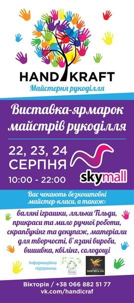 """22-24 серпня в ТРЦ Skymall відбудеться виставка - ярмарок майстрів рукоділля """"Осінній бриз - 2014"""""""