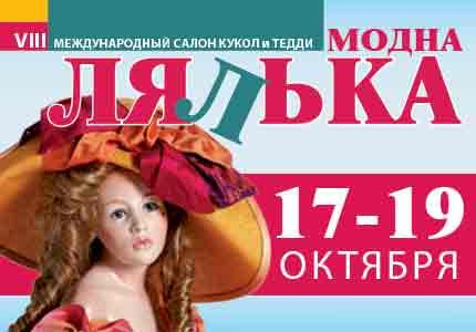 """17-19 октября в МВЦ пройдет 7-й Международный салон кукол """"Модная кукла"""""""