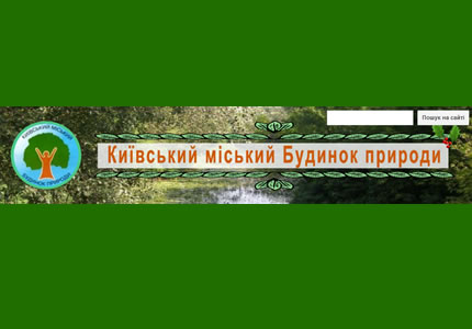 22-24 августа в Киевском городском Доме природы состоится конкурс инсталляции природных ландшафтов в аквариуме «Моя красота-моя страна»