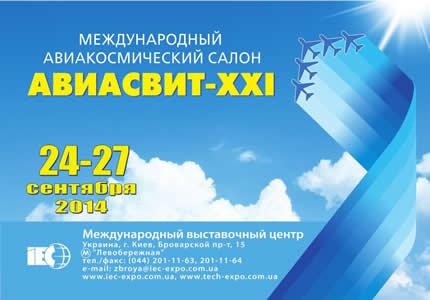 24-27 сентября в МВЦ пройдет международный авиакосмический салон Авиасвит XXI