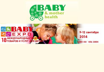 С 9 по 12 сентября в МВЦ пройдет выставка Baby & Mother Health