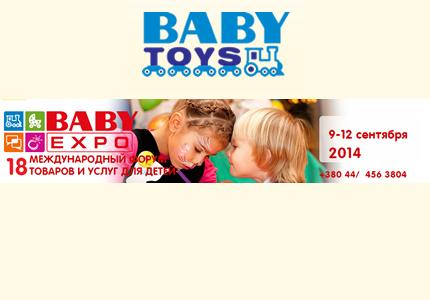С 9 по12 сентября в МВЦ пройдет выставка игр, игрушек, товаров для досуга и отдыха Baby Toys