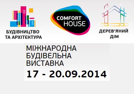 С 17 по 20 сентября в КиевЭкспоПлазе пройдет строительная выставка COMFORT HOUSE