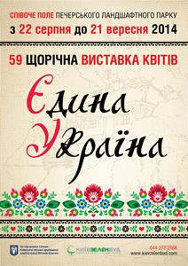 С 22 августа по 22 сентября на Певческом поле пройдет ежегодная экспозиция цветов «Единая страна»
