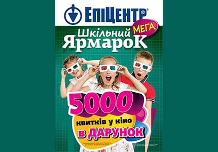 """С 1 августа по 7 сентября в сети гипермаркетов Эпицентр пройдет """"Школьная ярмарка"""""""