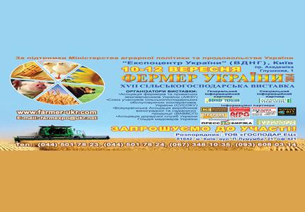 С 10 по 12 сентября на ВДНХ пройдет выставка «Фермер Украины 2014»