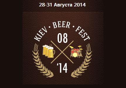 28-31 августа на ВДНХ пройдет Киевский Фестиваль Пива