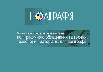 """9-12 сентября выставка """"Полиграфия-Бумага-Книжная выставка-2014″ на ВДНХ"""