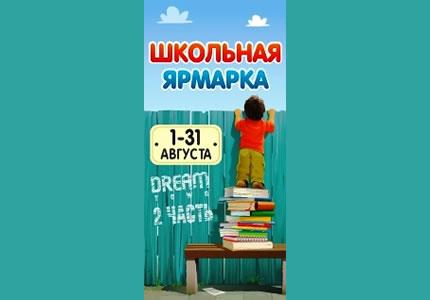 С 1 по 31 августа в ТРЦ Dream Town будет проходить школьная ярмарка