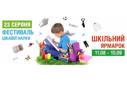 С 11 августа по 15 сентября в ТРЦ Gulliver проходит Школьная Ярмарка