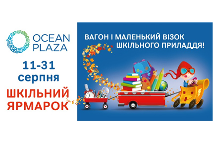 "C 11 по 31 августа в ТРЦ Ocean Plaza проходит ""Шкільний ярмарок"""