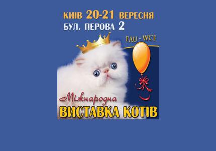 20-21 сентября на бульваре Перова 2 пройдет международная выставка котов