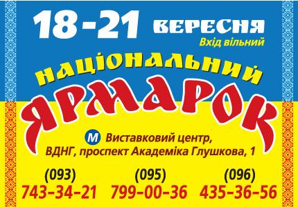 18-21 сентября на ВДНХ пройдет Национальная ярмарка