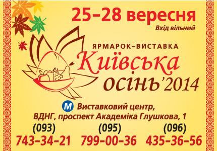 """C 25 по 28 сентября на ВДНХ пройдет выставка-ярмарка """"Киевская осень-2014"""""""