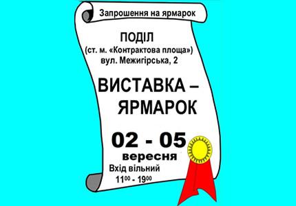 2-5 сентября в Детском Музыкальном Театре на Подоле пройдет выставка-ярмарка промышленных товаров