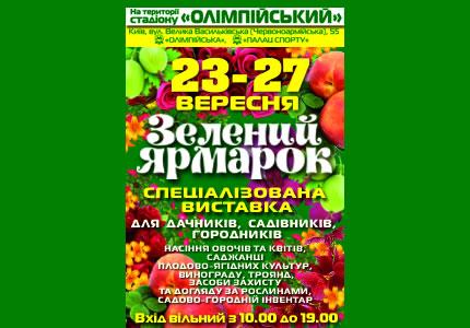 23-27 сентября на территории стадиона НСК Олимпийский пройдет выставка «Зеленый ярмарок»
