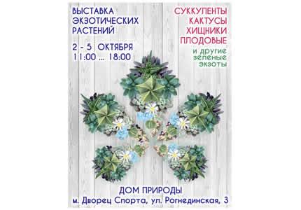 Со 2 по 5 октября в Киеве в выставочном зале Киевского городского Дома Природы состоится выставка экзотических растений.