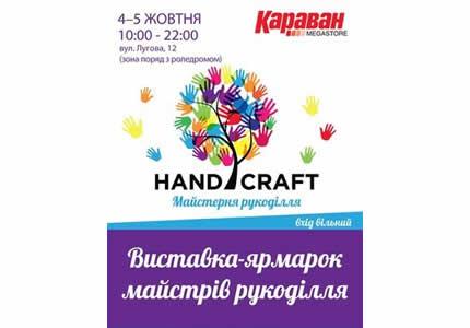 """4-5 и 11-12 октября пройдет выставка-ярмарка мастеров рукоделия """"HANDIСRAFT"""""""