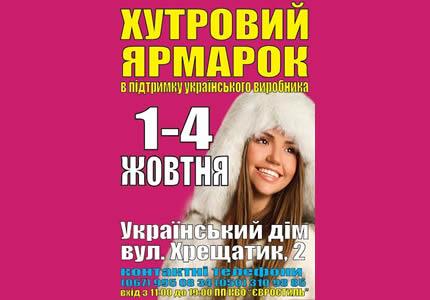 """C 1 по 4 октября выставка кожи и меха """"Хутровий ярмарок"""" в Украинском Доме"""