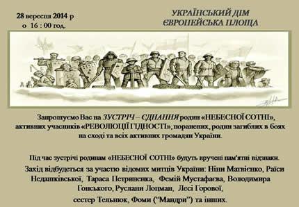 28 сентября в Украинском Доме пройдет встреча семей «Небесной сотни»