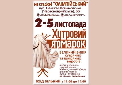 """2-5 ноября на территории стадиона НСК Олимпийский пройдет меховая выставка """"Хутровий ярмарок"""""""