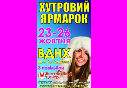 """С 23 по 26 октября на ВДНХ пройдет выставка-ярмарка кожи и меха """"Хутровий ярмарок"""""""