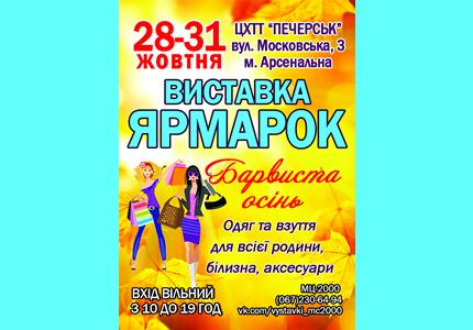 28-31 октября будет проводится выставка-ярмарка легкой промышленности в ЦХТТ «Печерск»
