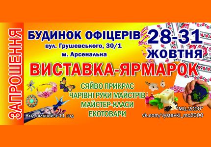 """С 28 по 31 октября в Центральном Доме Офицеров пройдет выставка-ярмарка """"Сияние украшений - Волшебные руки мастеров - Экотовары"""""""