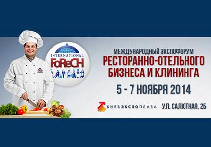 5-7 ноября в КиевЭкспоПлазе пройдет 7-й международный экспофорум FoReCh-2014