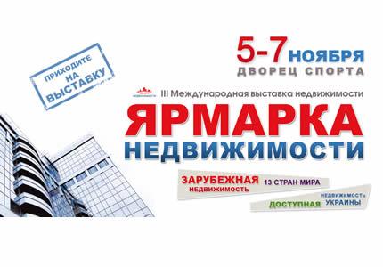 5-7 ноября во Дворце Спорта пройдет III Международная выставка «Ярмарка недвижимости 2014»