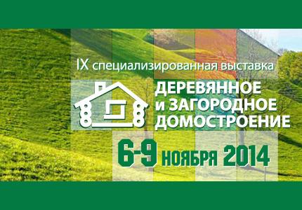 6-9 ноября в КиевЭкспоПлазе пройдет выставка «Огонь & Вода вашего дома»