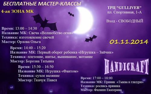 """1 ноября в ТРЦ Гулливер пройдет handmade выставка """"Halloween в ТРЦ """"Gulliver"""""""
