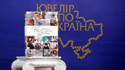 13-16 ноября в КиевЭкспоПлазе пройдет международный форум «Ювелир Экспо»