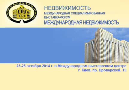 """23-25 октября в МВЦ пройдет выставка-форум """"Недвижимость 2014"""""""