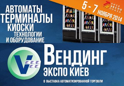 """5-7 ноября в КиевЭкспоПлазе пройдет выставка автоматизированной торговли """"Вендинг Экспо Киев 2014"""""""