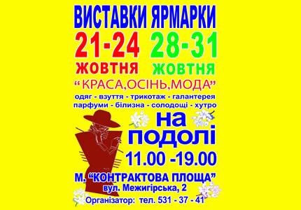 21-24 октября и 28-31 октября в Музыкальном Театре на Подоле пройдет выставка-ярмарка промышленных товаров