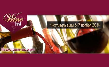 5-7 ноября в КиевЭкспоПлазе пройдет фестиваль вина Wine Fest 2014