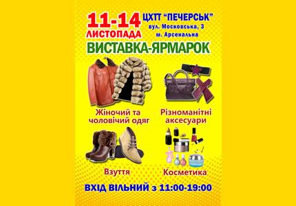 11-14 ноября в ЦХТТ «Печерск» пройдет выставка-ярмарка легкой промышленности