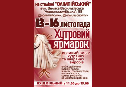 """13-16 ноября на НСК Олимпийский пройдет меховая выставка-ярмарка """"Хутровий ярмарок"""""""