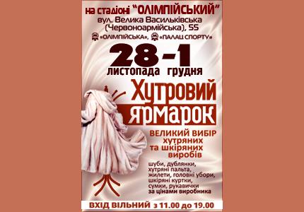 """C 28 ноября по 1 декабря на территории НСК Олимпийский пройдет выставка-ярмарка кожи и меха """"Хутровий ярмарок"""""""