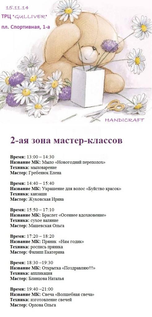 """15 ноября в ТРЦ """"GULLIVER"""" на 4-м этаже пройдет выставка-ярмарка товаров ручной работы"""