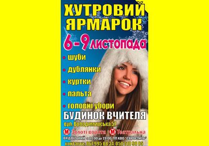 """6-9 ноября в Доме Учителя пройдет меховая выставка """"Хутровий ярмарок"""""""