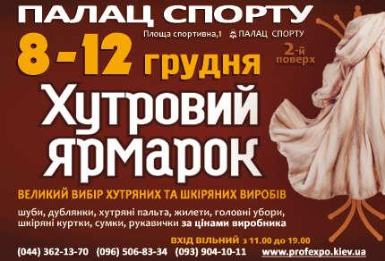 """C 8 по 12 декабря на 2 этаже Дворца Спорта пройдет меховая выставка """"Хутровий ярмарок"""""""